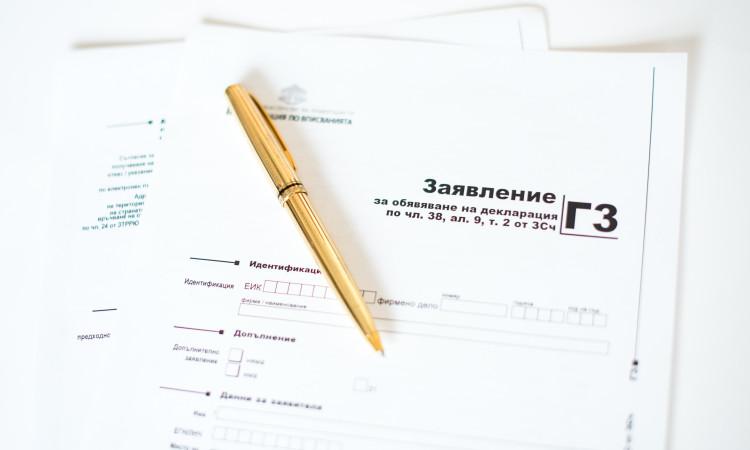 Въведен е по-строг режим на достъп в Агенция по вписванията