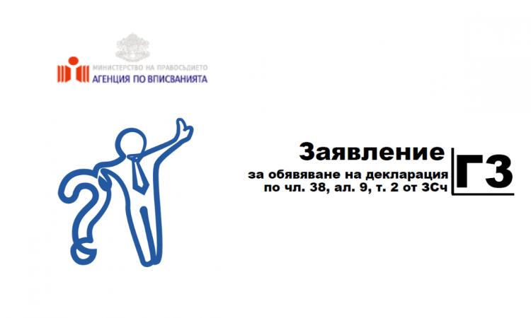 Декларация за неактивност на дружество - ПРОМЯНА в ДВ 96/2019