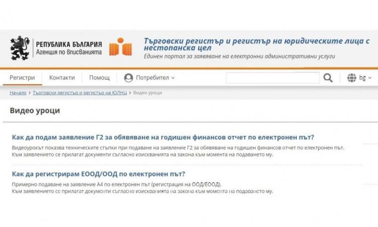 Видеоуроци в ТР за начина, по който се подават електронно документи в Търговския регистър