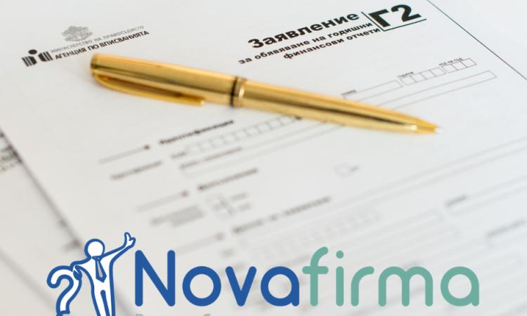 Обявяване на Годишни финансови отчети (ГФО) в Търговския регистър