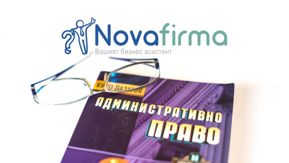 Услуга: Подаване на Годишни финансови отчети от адвокат на novafirma.bg